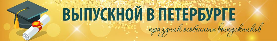 Организовать выпускной для 4, 9 и 11 классов в Санкт-Петербурге