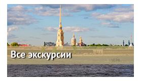 Все экскурсии в Санкт-Петербурге
