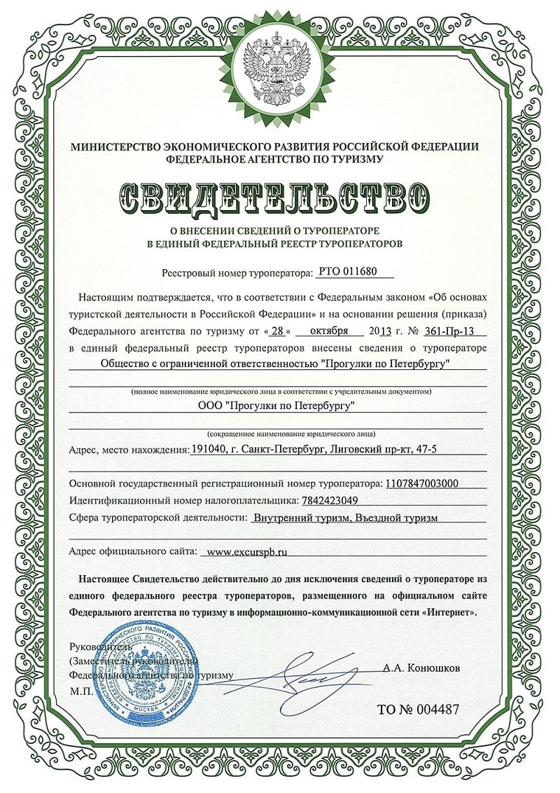 """Лицензия туроператора """"Прогулки"""""""